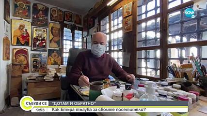 """""""ДОТАМ И ОБРАТНО"""": Занаяти по време на пандемия"""