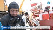 Извадиха атракционен кораб, потънал в Черно море