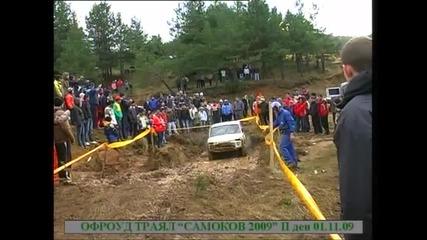 Самоков 4x4 01.11.2009 състезател No 49