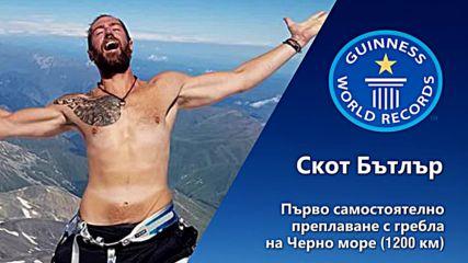 Световният рекорд на Скот, който се влюби в България