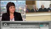 Корнелия Нинова: До края на ноември трябва да приемем Бюджет 2015