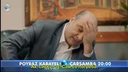 Пойраз Карайел 13 анонс бг. суб.