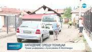 Трима полицаи са ранени при нападение с ножове и брадви в Кюстендил