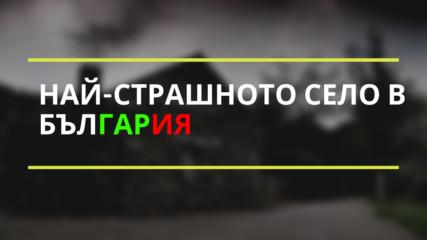 Най-страшното село в България