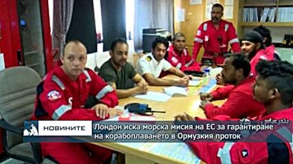 Великобритания иска европейска морска мисия за гарантиране на корабоплаването в Ормузкия проток