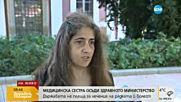 Медицинска сестра с рядка болест осъди здравното министерство