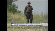 Сепаратистите обвиняват властите в Киев в нарушаване на примирието