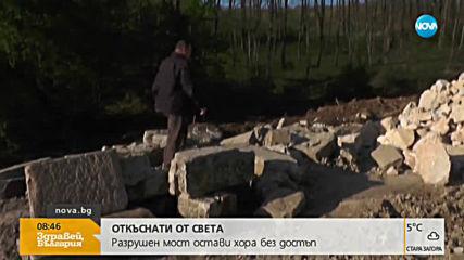Разрушен мост остави село откъснати от света