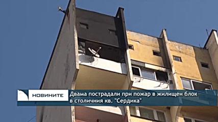Двама пострадали при пожар в столичния квартал