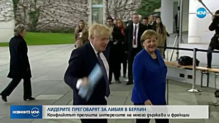 В ТЪРСЕНЕ НА РЕШЕНИЕ: Световните лидери се събраха в Берлин