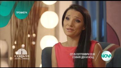София ден и нощ - Сабина