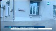 Лекари заплашиха с оставки, ако НС гласува вот срещу Москов