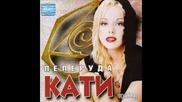 Kati - Nqma da ti dam 1999