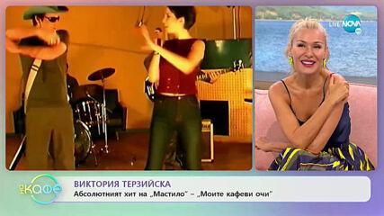"""""""На кафе с Виктория Терзийска (17.09.2020)"""