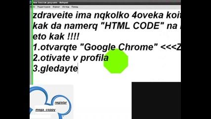 Kak da copirame html coda na snimka na nqkoy potrebitel
