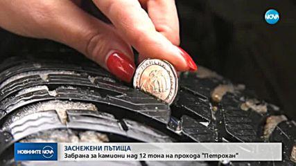 Жълт код за сняг и дъжд в цяла България, всички пътища в страната са проходими при зимни условия