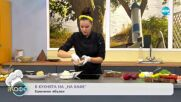 """Рецептата днес: руло от тиквички и канелени ябълки - """"На кафе"""" (28.10.2021)"""