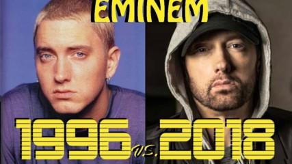 Еминем преди и сега рап музика (От 1996 - До 2018)