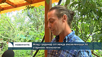 Централна обедна емисия новини - 13.00ч. 18.08.2019
