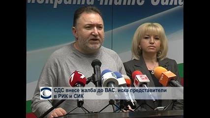 СДС внася жалба до ВАС, иска представители в РИК и СИК