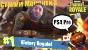 Стрийм Моменти (3) Ps4 ( Fortnite Battle Royale )