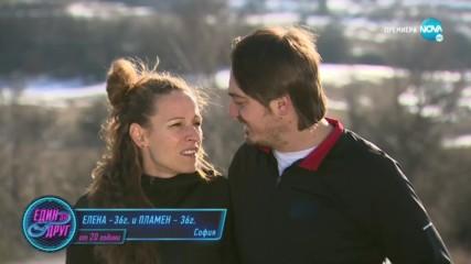 Предизвикателството на Елена и Пламен в ''Един за друг'' (15.03.2020)