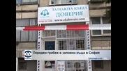 Пореден грабеж в заложна къща в София