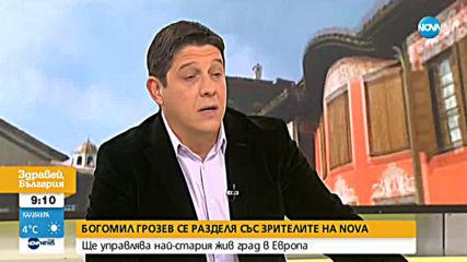 Богомил Грозев се разделя със зрителите на NOVA