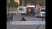 13 арестувани след нападенията в Истанбул