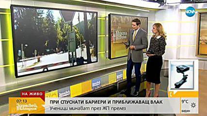ДЕЦА МИНАВАТ ПРЕЗ ЖП РЕЛСИ: Влакът идва, а учителката им ги подканва с ръка