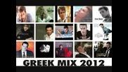 2012- Супер Гръцки Mix - 2 Част