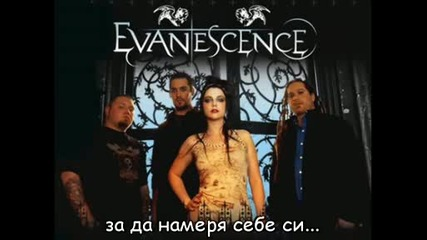 Evanescence - Away from me (превод)