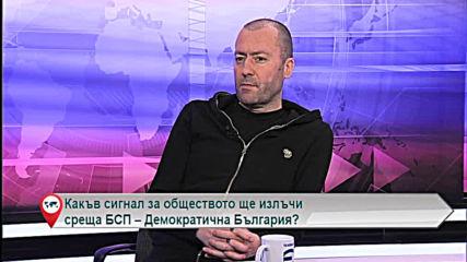 Какъв сигнал за обществото ще излъчи среща БСП – Демократична България?