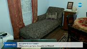 Общината ще купи къщата на Яворов