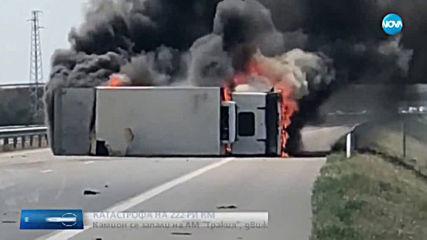 Камион се обърна и запали на АМ