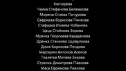 Най-смешните имена в България