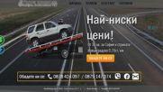 Пътна Помощ - Репатрак - най-ниски цени! София и страната