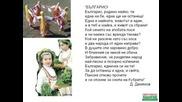 България през вековете!