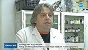 Пребиха лекар от Свищовската болница