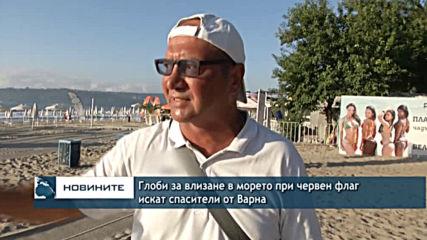 Глоби за влизане в морето при червен флаг искат спасители от Варна