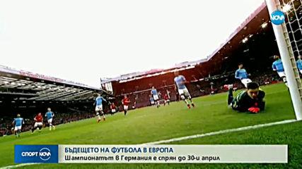 Спортни новини (31.03.2020 - късна емисия)
