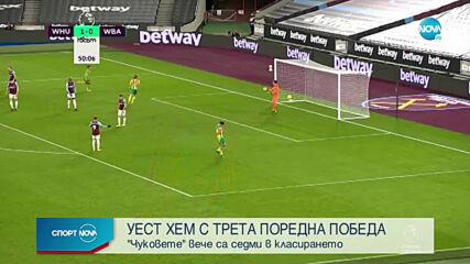 Спортни новини (19.01.2021 - късна емисия)