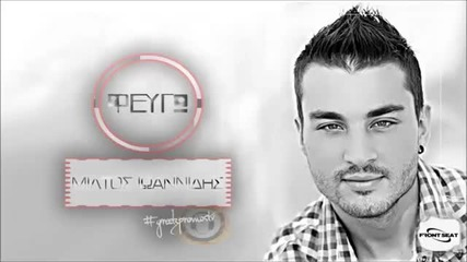 New Fevgo Miltos Ioannidis - Fevgo - New Official Single 2014