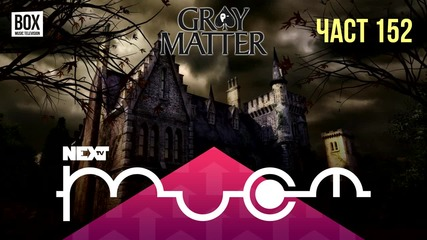 NEXT 033: Gray Matter (Част 152) Николай от Ямбол