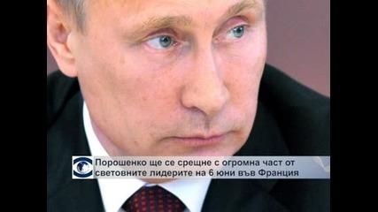 Дейвид Камерън и Петро Порошенко ще проведат двустранна среща на 6 юни във Франция