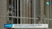Шефът на болницата в Благоевград с подробности за починалата бременна жена с COVID-19