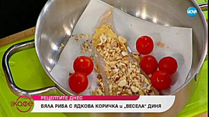"""Рецептата днес: Бяла риба с ядкова коричка и """"весела"""" диня - На кафе (18.06.2019)"""