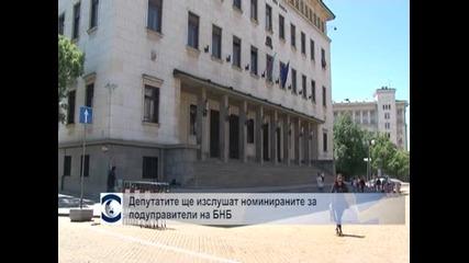 Депутатите ще изслушат номинираните за подуправители на БНБ