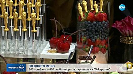 """300 готвачи и 600 сервитьори за партито на """"Оскар""""-ите"""