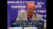 "Юлиан Вучков ""Слуша"" Зрителя Си"